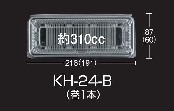 Embalagem de alimento CP-K-H_24-B