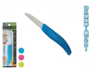 faca-ceramica-azul-SP-39230-