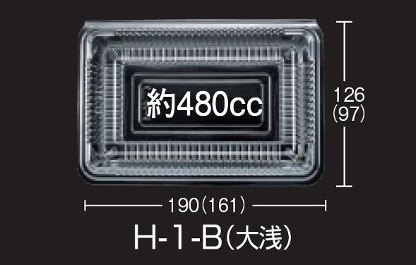 Embalagem de alimento CP-H-1-B